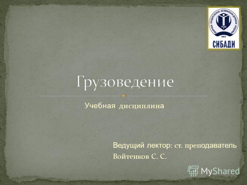 Учебная дисциплин а Ведущий лектор : ст. преп одаватель Войтенков С. С.