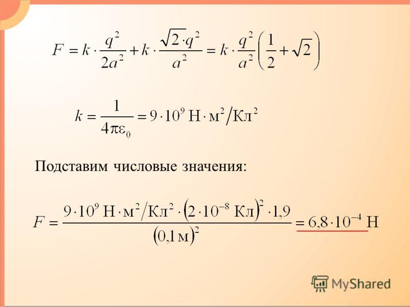 Подставим числовые значения: