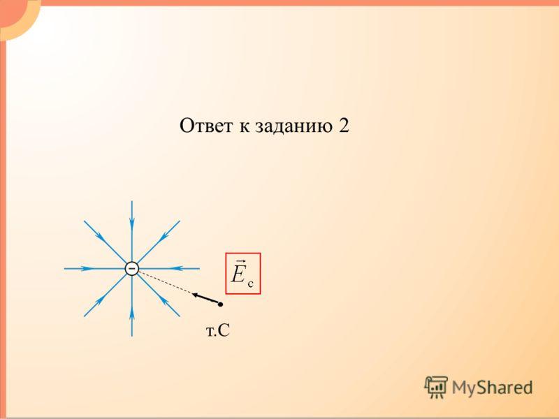 т.С Ответ к заданию 2