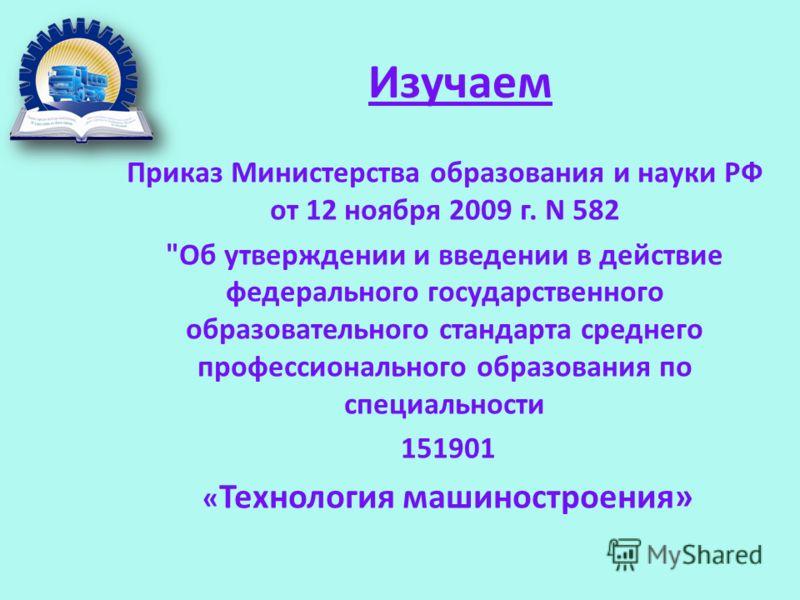 Изучаем Приказ Министерства образования и науки РФ от 12 ноября 2009 г. N 582