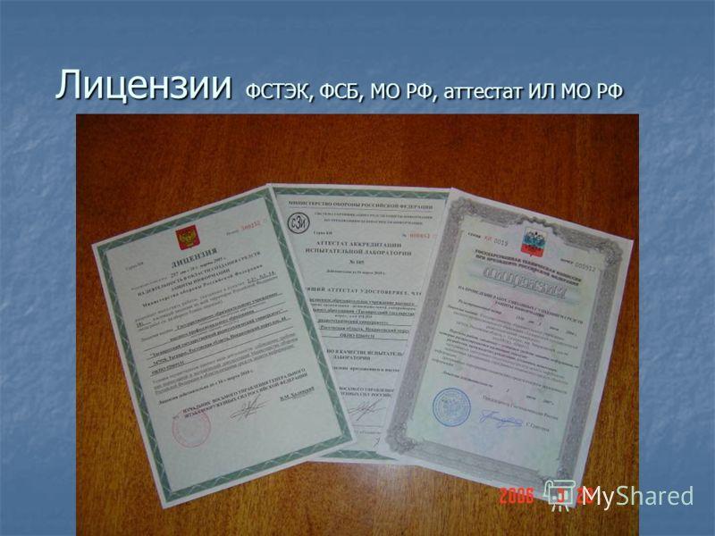 Лицензии ФСТЭК, ФСБ, МО РФ, аттестат ИЛ МО РФ