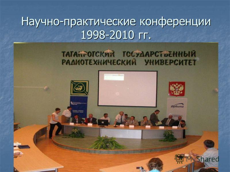 Научно-практические конференции 1998-2010 гг.
