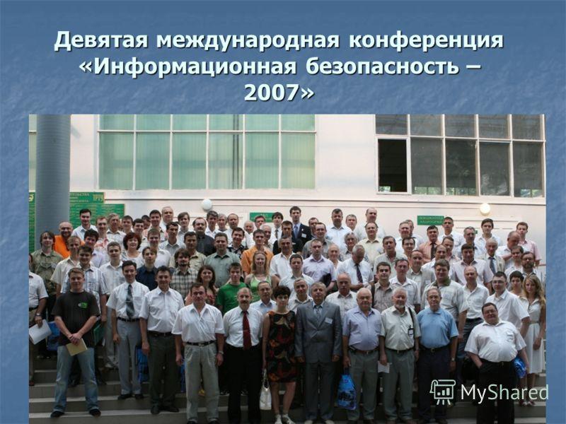 Девятая международная конференция «Информационная безопасность – 2007»