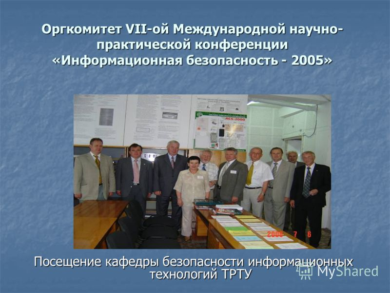 Оргкомитет VII-ой Международной научно- практической конференции «Информационная безопасность - 2005» Посещение кафедры безопасности информационных технологий ТРТУ