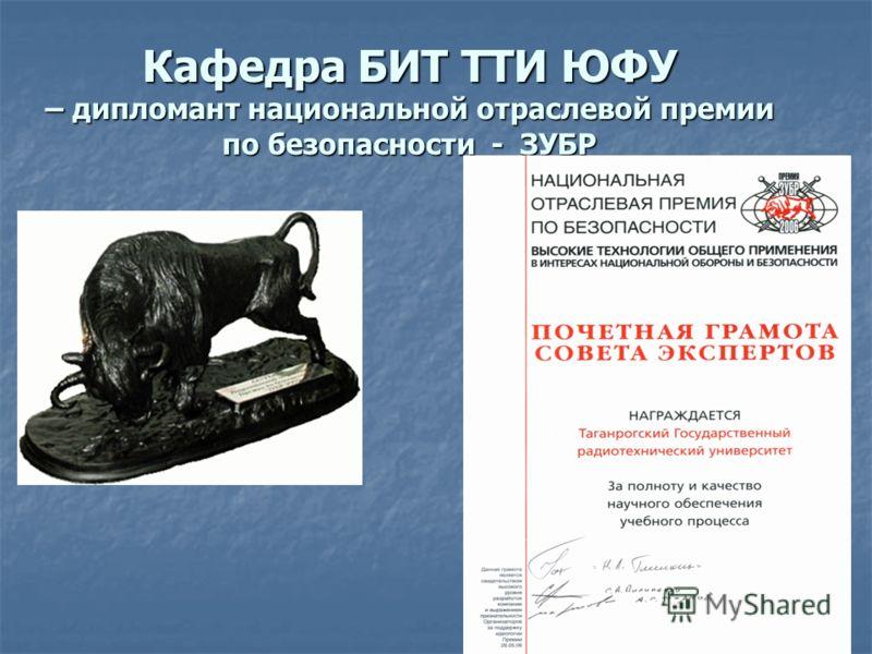 Кафедра БИТ ТТИ ЮФУ – дипломант национальной отраслевой премии по безопасности - ЗУБР