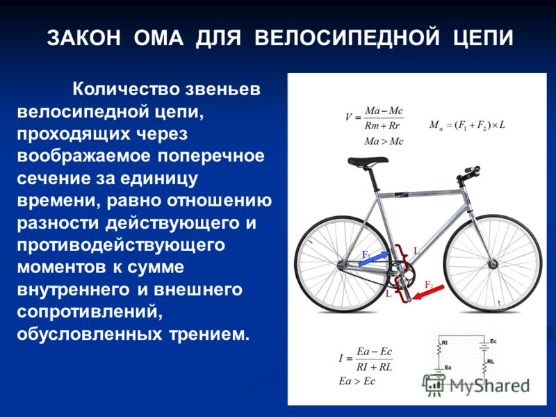 ЗАКОН ОМА ДЛЯ ВЕЛОСИПЕДНОЙ ЦЕПИ Количество звеньев велосипедной цепи, проходящих через воображаемое поперечное сечение за единицу времени, равно отношению разности действующего и противодействующего моментов к сумме внутреннего и внешнего сопротивлен