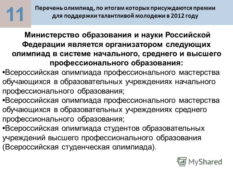 Перечень олимпиад, по итогам которых присуждаются премии для поддержки талантливой молодежи в 2012 году Министерство образования и науки Российской Федерации является организатором следующих олимпиад в системе начального, среднего и высшего профессио