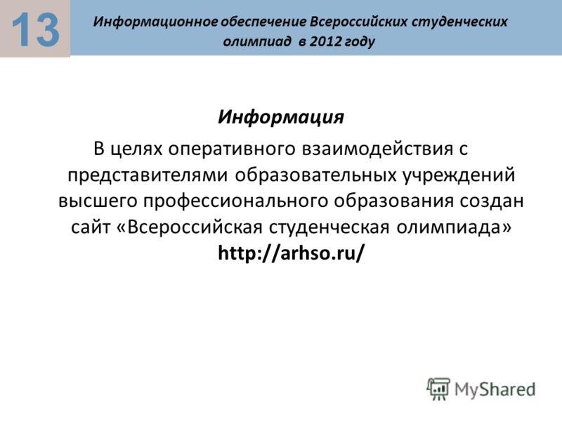 Информационное обеспечение Всероссийских студенческих олимпиад в 2012 году Информация В целях оперативного взаимодействия с представителями образовательных учреждений высшего профессионального образования создан сайт «Всероссийская студенческая олимп