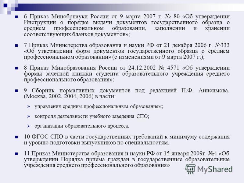 Инструкция о порядке выдачи государственных документов на спо