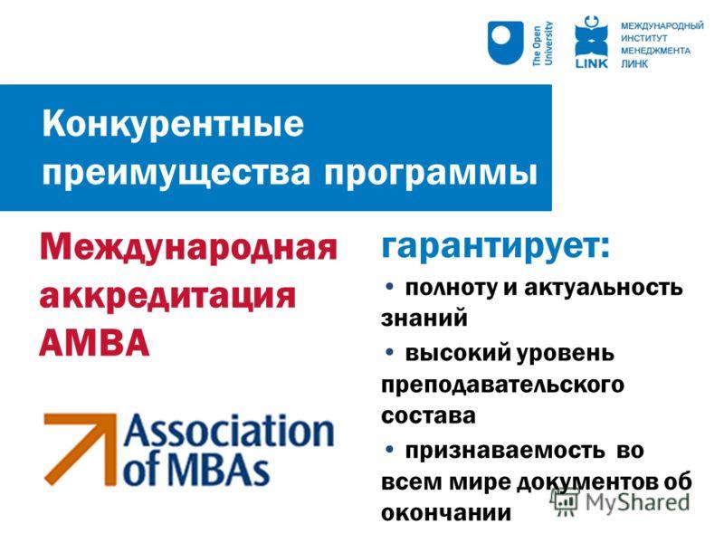 Конкурентные преимущества программы Международная аккредитация АМВА гарантирует: полноту и актуальность знаний высокий уровень преподавательского состава признаваемость во всем мире документов об окончании