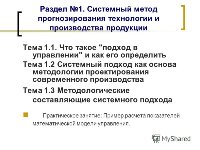 Раздел 1. Раздел 1. Системный метод прогнозирования технологии и производства продукции Тема 1.1. Что такое