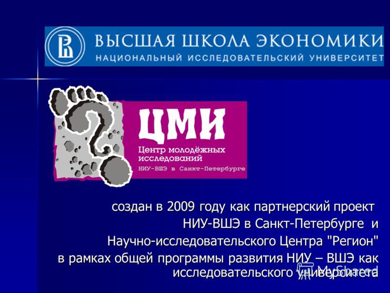создан в 2009 году как партнерский проект создан в 2009 году как партнерский проект НИУ-ВШЭ в Санкт-Петербурге и Научно-исследовательского Центра Регион в рамках общей программы развития НИУ – ВШЭ как исследовательского университета