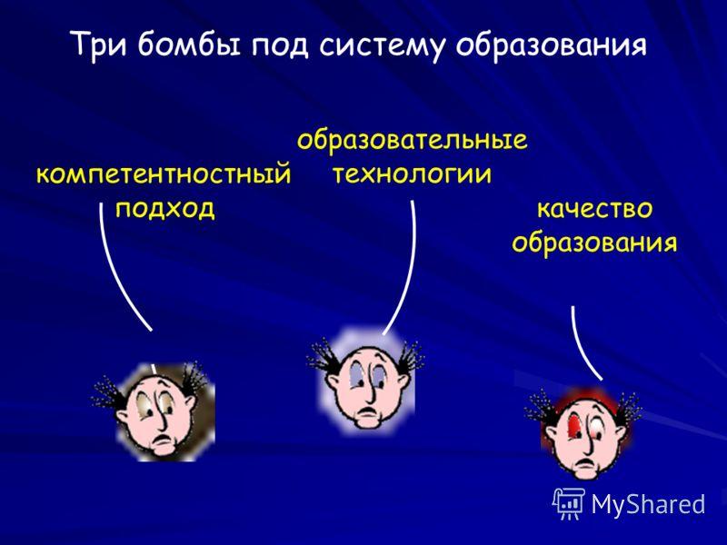 Три бомбы под систему образования компетентностный подход образовательные технологии качество образования