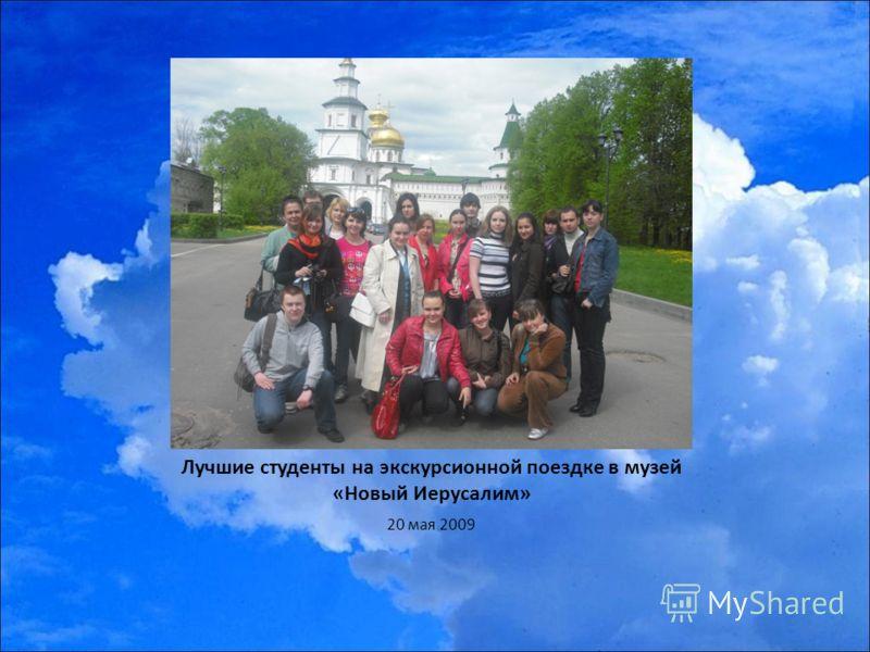 Лучшие студенты на экскурсионной поездке в музей «Новый Иерусалим» 20 мая 2009