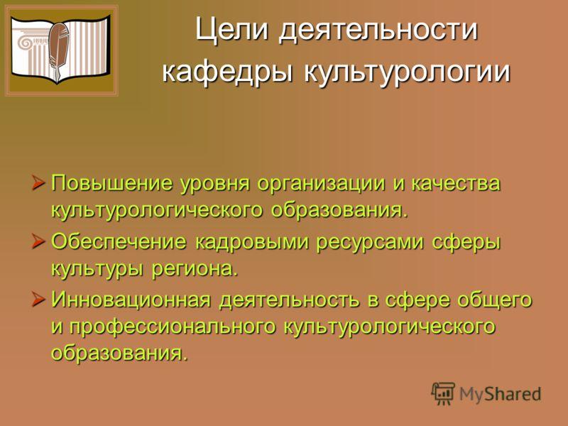Кафедракультурологии 2003-2008 гг.