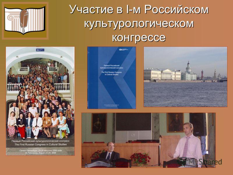 Организация и проведение Всероссийской научно-практической конференции «Культурология в социальном измерении»