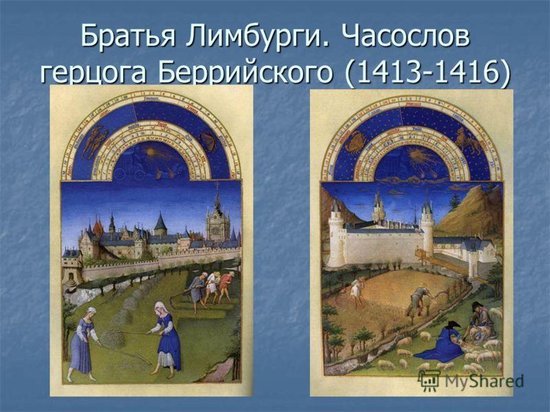 Братья Лимбурги. Часослов герцога Беррийского (1413-1416)