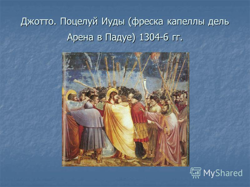 Джотто. Поцелуй Иуды (фреска капеллы дель Арена в Падуе) 1304-6 гг.