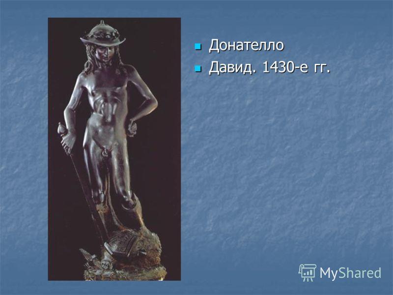 Донателло Донателло Давид. 1430-е гг. Давид. 1430-е гг.