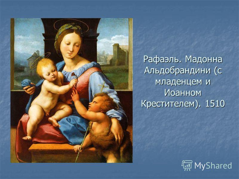 Рафаэль. Мадонна Альдобрандини (с младенцем и Иоанном Крестителем). 1510