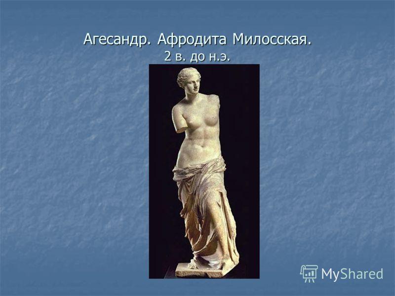 Агесандр. Афродита Милосская. 2 в. до н.э.