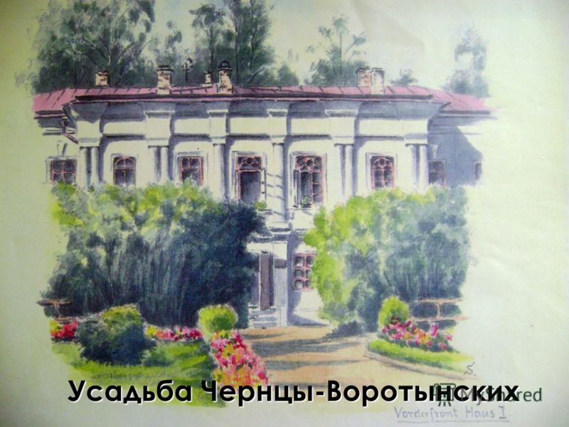 Усадьба Чернцы-Воротынских