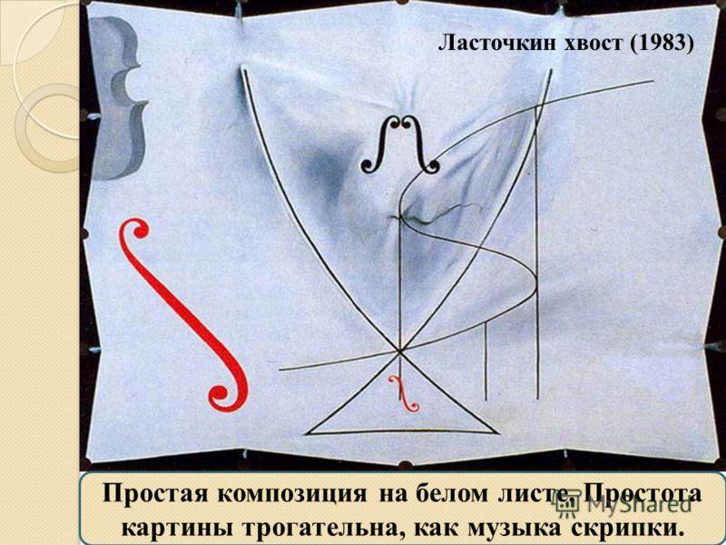 Ласточкин хвост (1983) Простая композиция на белом листе. Простота картины трогательна, как музыка скрипки.