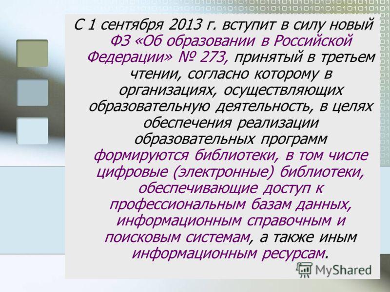 С 1 сентября 2013 г. вступит в силу новый ФЗ «Об образовании в Российской Федерации» 273, принятый в третьем чтении, согласно которому в организациях, осуществляющих образовательную деятельность, в целях обеспечения реализации образовательных програм