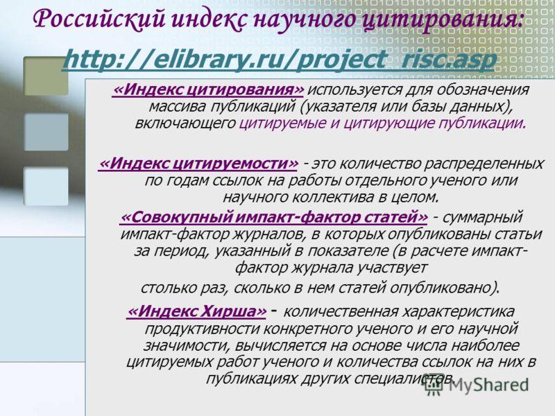 Российский индекс научного цитирования: http://elibrary.ru/project_risc.asp http://elibrary.ru/project_risc.asp «Индекс цитирования» используется для обозначения массива публикаций (указателя или базы данных), включающего цитируемые и цитирующие публ