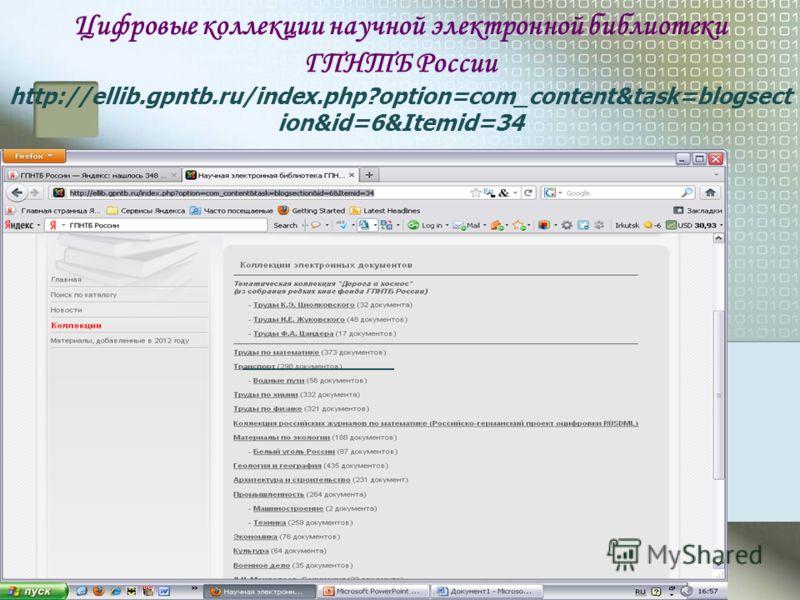 Цифровые коллекции научной электронной библиотеки ГПНТБ России http://ellib.gpntb.ru/index.php?option=com_content&task=blogsect ion&id=6&Itemid=34