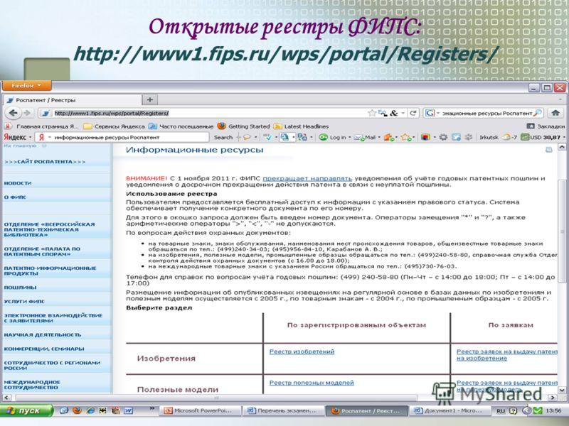 Открытые реестры ФИПС: http://www1.fips.ru/wps/portal/Registers/