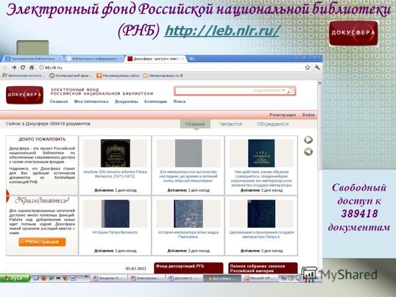 Электронный фонд Российской национальной библиотеки (РНБ) http://leb.nlr.ru/ http://leb.nlr.ru/ Свободный доступ к 389418 документам