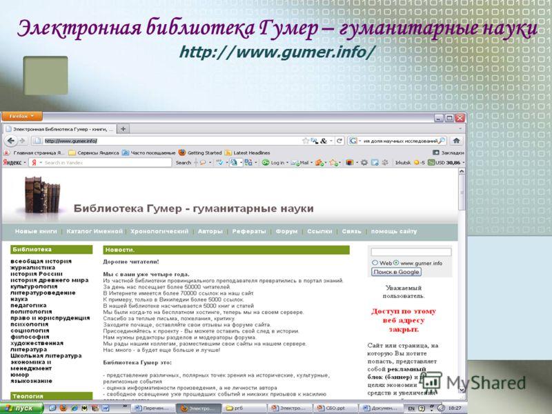 Электронная библиотека Гумер – гуманитарные науки http://www.gumer.info/