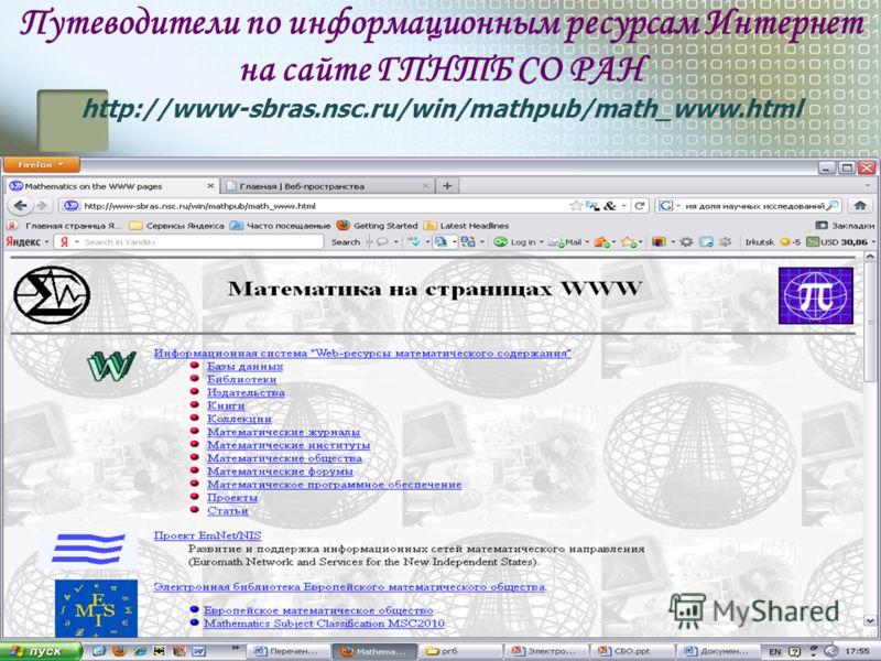 Путеводители по информационным ресурсам Интернет на сайте ГПНТБ СО РАН http://www-sbras.nsc.ru/win/mathpub/math_www.html