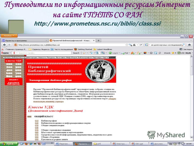 Путеводители по информационным ресурсам Интернет на сайте ГПНТБ СО РАН http://www.prometeus.nsc.ru/biblio/class.ssi