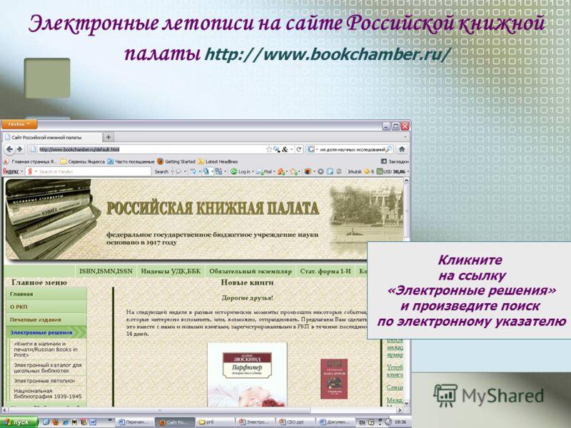 Электронные летописи на сайте Российской книжной палаты http://www.bookchamber.ru/ Кликните на ссылку «Электронные решения» и произведите поиск по электронному указателю