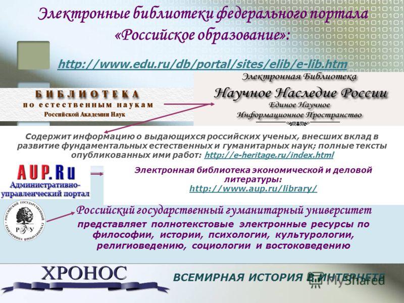 Электронные библиотеки федерального портала «Российское образование»: http://www.edu.ru/db/portal/sites/elib/e-lib.htm http://www.edu.ru/db/portal/sites/elib/e-lib.htm Содержит информацию о выдающихся российских ученых, внесших вклад в развитие фунда