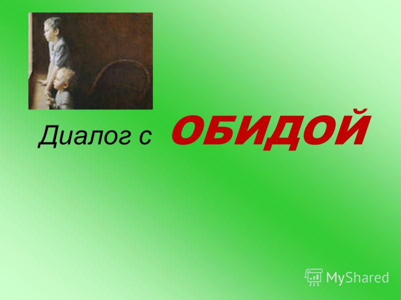Диалог с ОБИДОЙ