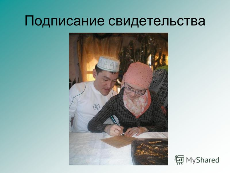 Подписание свидетельства