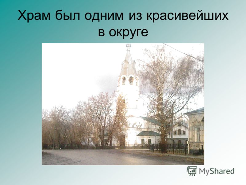 Храм был одним из красивейших в округе