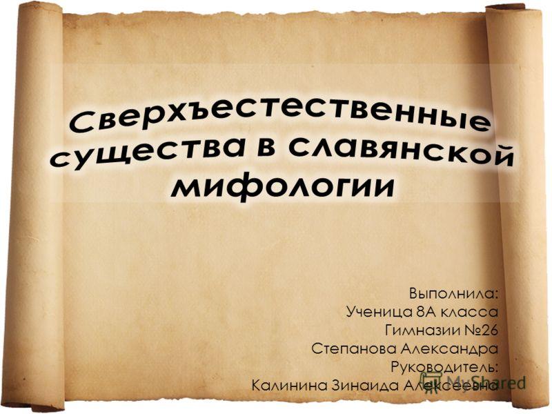 Выполнила: Ученица 8А класса Гимназии 26 Степанова Александра Руководитель: Калинина Зинаида Алексеевна