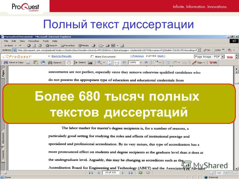 Первые 24 страницы текста диссертации Первые 24 страницы текста диссертации – с 1879 г. / 1997 г.