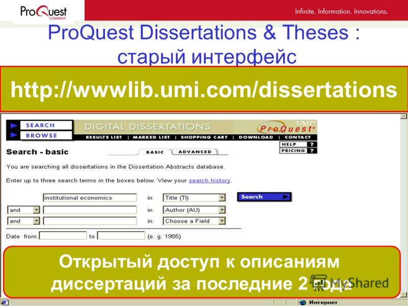 Полный текст диссертации Более 680 тысяч полных текстов диссертаций