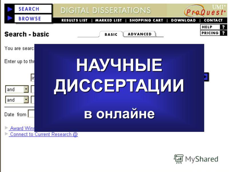 P R O Q U E S T : известные и новые ресурсы компании АРЕФЬЕВ Павел Геннадьевич КРЫМ, 2006
