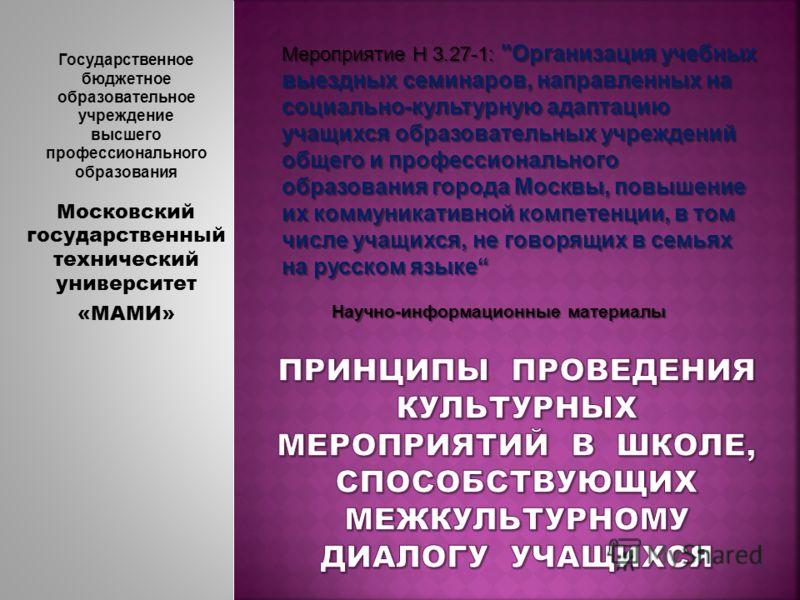 Государственное бюджетное образовательное учреждение высшего профессионального образования Московский государственный технический университет «МАМИ» Мероприятие Н 3.27-1: