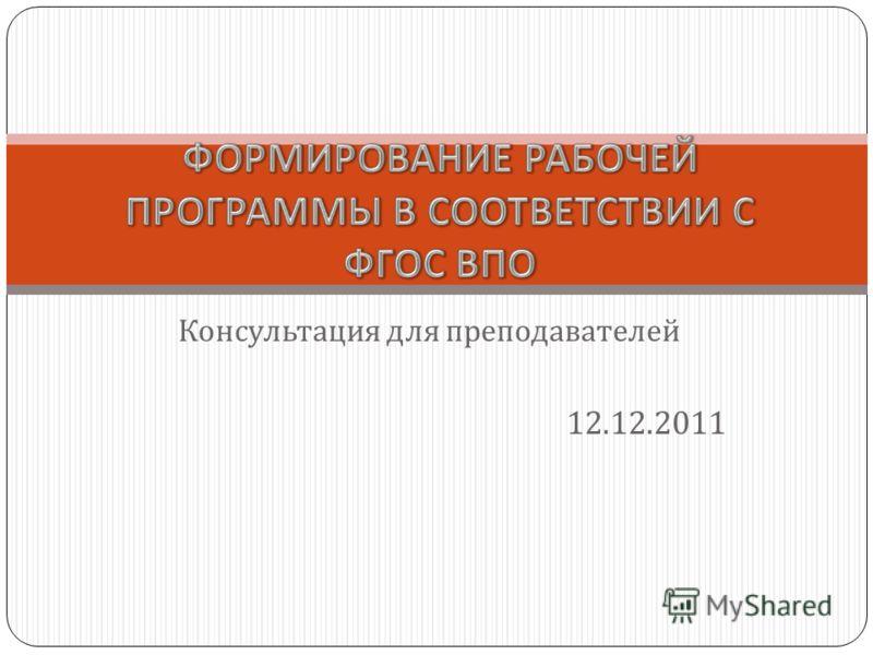 Консультация для преподавателей 12.12.2011