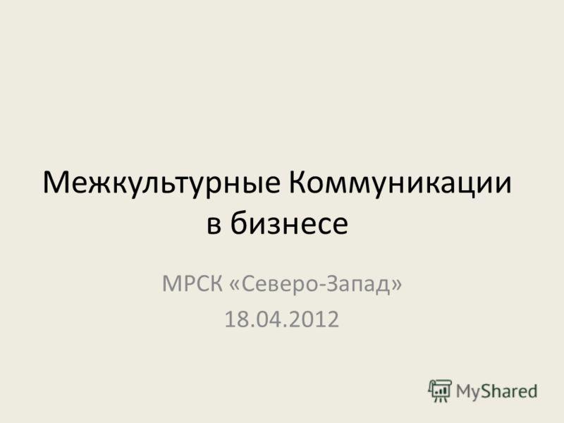 Межкультурные Коммуникации в бизнесе МРСК «Северо-Запад» 18.04.2012