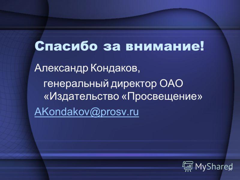 31 Спасибо за внимание! Александр Кондаков, генеральный директор ОАО «Издательство «Просвещение» AKondakov@prosv.ru