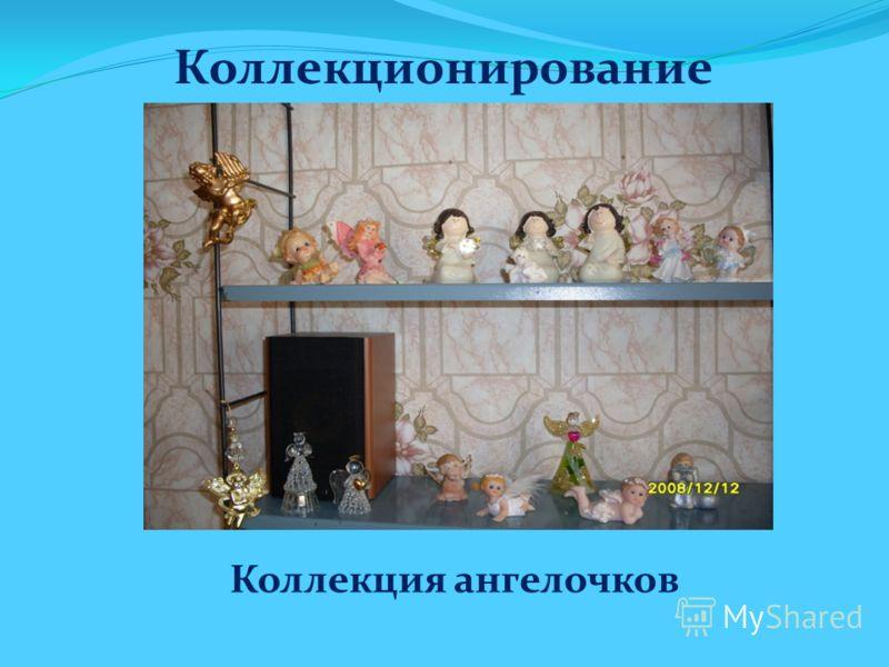 Коллекционирование Коллекция ангелочков
