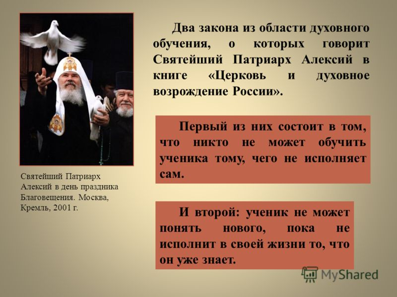 Святейший Патриарх Алексий в день праздника Благовещения. Москва, Кремль, 2001 г. Два закона из области духовного обучения, о которых говорит Святейший Патриарх Алексий в книге «Церковь и духовное возрождение России». Первый из них состоит в том, что